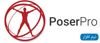 نرم افزار Poser Pro