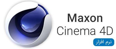 نرم افزار های Maxon Cinema 4D
