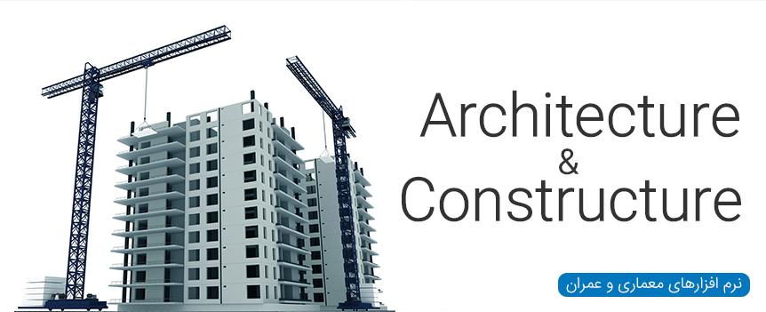 نرم افزار های معماری و عمران