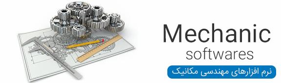 نرم افزار های مهندسی مکانیک