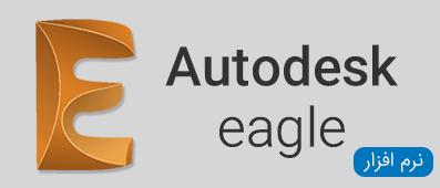 نرم افزار Autodesk eagle