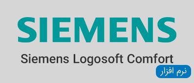 نرم افزار Siemens Logosoft Comfort mac