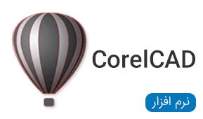 نرم افزار CorelCAD mac