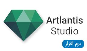 نرم افزار Abvent Artlantis Studio