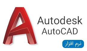 نرم افزار های Autodesk AutoCAD