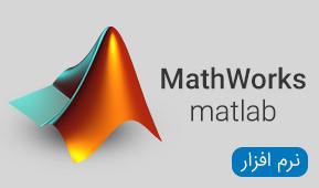 نرم افزار های Mathworks Matlab mac