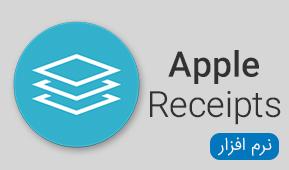 نرم افزار های Apple Receipts