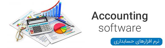 نرم افزار های تخصصی حسابداری