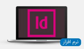 نرم افزار های Adobe InDesign mac