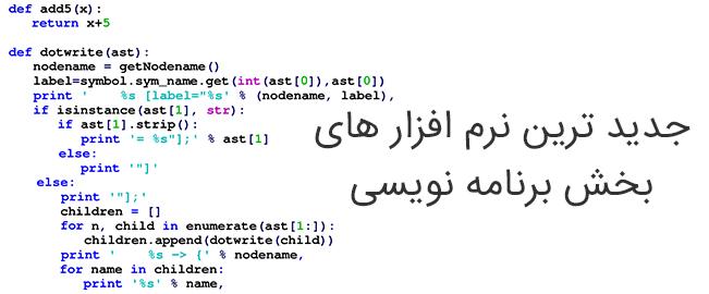 جدید ترین نرم افزار های بخش برنامه نویسی