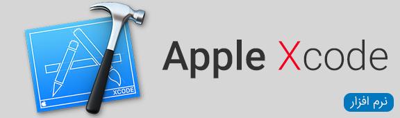 نرم افزار های Apple Xcode