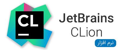 نرم افزار های JetBrains CLion Mac