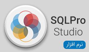 نرم افزار های SQLPro Studio