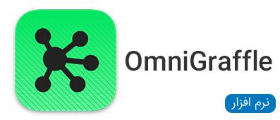 نرم افزارهای OmniGraffle