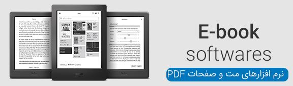 نرم افزار های متن, صفحات و PDF