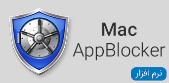 نرم افزار Mac AppBlocker mac