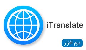 نرم افزار iTranslate