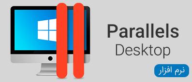 نرم افزار های Parallels Desktop mac