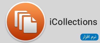 نرم افزار های iCollections mac