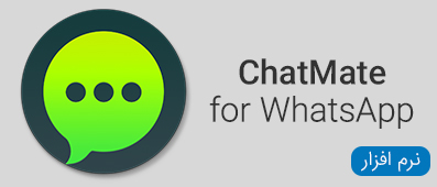 نرم افزار ChatMate for WhatsApp