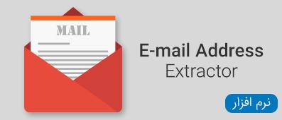 نرم افزار های eMail Address Extractor