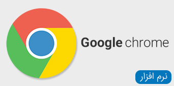 نرم افزار Google chrome mac