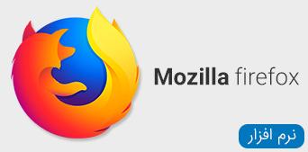 مروگر Mozilla firefox