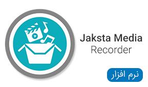 نرم افزار Jaksta Media Recorder