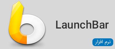 نرم افزار LaunchBar Mac