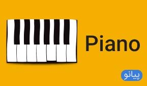 موسیقی بی کلام پیانو