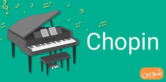 موسیقی کلاسیک شوپن