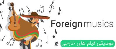 موسیقی متن فیلم خارجی