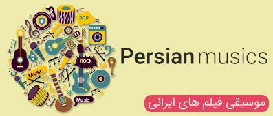 موسیقی متن فیلم ایرانی