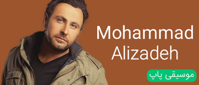 موسیقی های محمد علیزاده