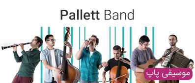 موسیقی های گروه پالت