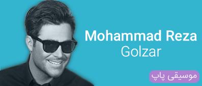 موسیقی های محمد رضاگلزار
