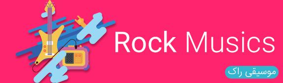 موسیقی های راک