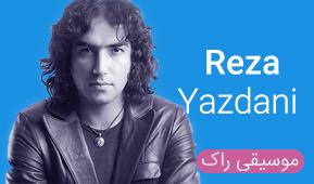 موسیقی های رضا یزدانی