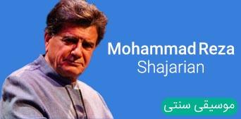 موسیقی های محمد رضا شجریان