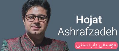 موسیقی های حجت اشرفزاده