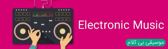 موسیقی های بی کلام الکترونیک