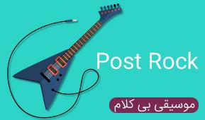 موسیقی بیکلام Post Rock