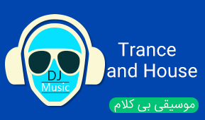 موسیقی بی کلام Trance House