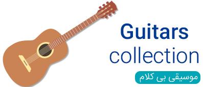 موسیقی بی کلام گیتار