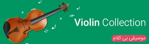 موسیقی بی کلام ویولن