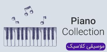 موسیقی پیانو آرام برای مطالعه اثری از هنرمندان مختلف