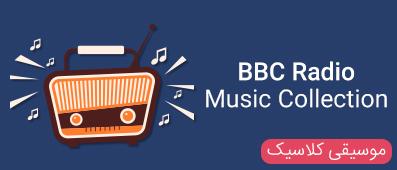 آهنگ های انتخاب شده رادیو بی بی سی