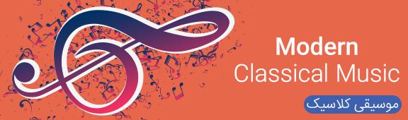 موسیقی کلاسیک مدرن