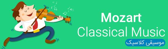 موسیقی کلاسیک موتزارت