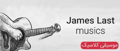 مجموعه ای از برترین اجراهای جیمز لست